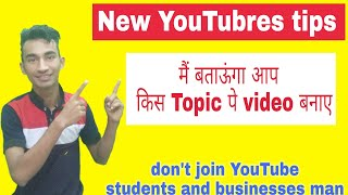 YouTube Besic tips for new YouTuber || youtube tips for seo |Students youtuber must be watch