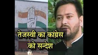 Tejashwi Yadav ने दे दी है कांग्रेस को नसीहत   बड़ा दिल दिखाइए   तभी बनेगी बात  
