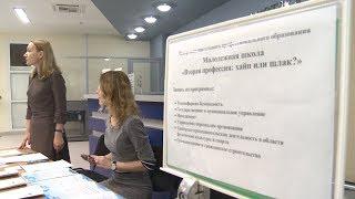 Молодежная школа ''Вторая профессия – хайп или шлак?''