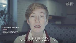 Анастасия Бабичева, «Знание остановит гендерное насилие». Фильм «8 женщин» от «Видимо-невидимо»