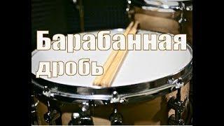 Уроки на барабанах для начинающих - Барабанная дробь