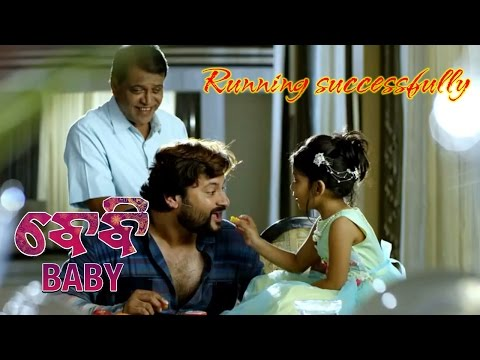 Baby Odia Movie teaser| Video Song Promo |  Anubhav Mohanty -  2016 - 10