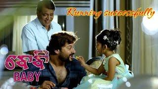 Baby Odia Movie teaser| Video Song Promo |  Anubhav Mohanty -  2016 - 10