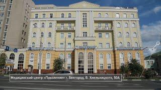 видео Где сделать УЗИ в Белгороде?