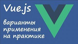 Vue.js - варианты применения на практике