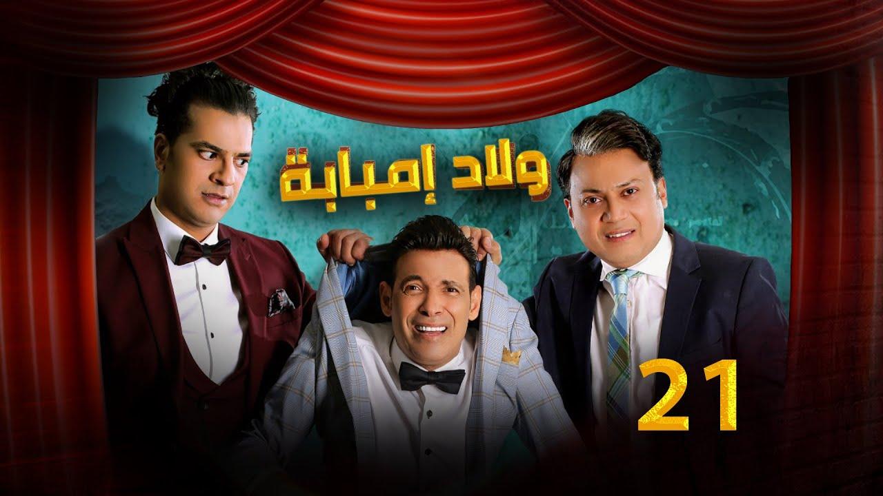 الحلقة الحادية والعشرون-  مسلسل ولاد امبابة رمضان 2020
