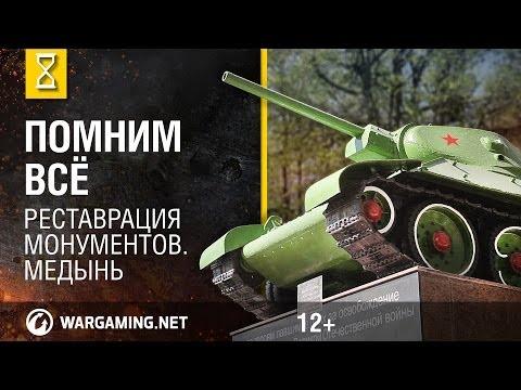 Реставрация монументов. Медынь [World Of Tanks]