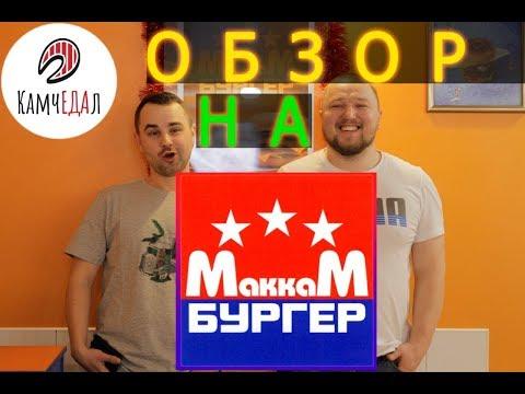 КамчЕДАл - 10й выпуск обзор МаккамБургера в г. Петропавловске-Камчатском.
