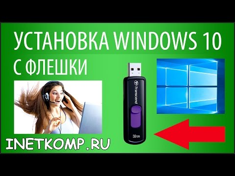 Как переустановить windows 10 на ноутбуке с флешки через биос