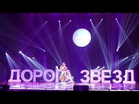 Олеся Машейко - Грею счастье на Международном фестивале-конкурсе Дорога звёзд 04.05.18г.