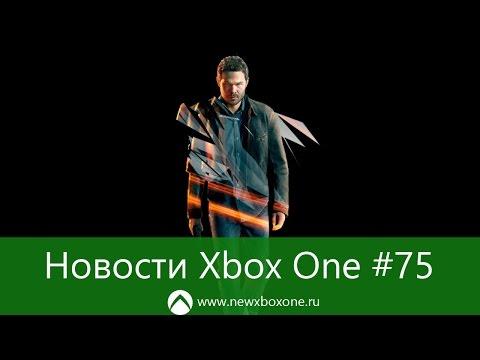 Новости Xbox One #75: бандлы Quantum Break, скидки в 50% на игры EA и Ubisoft, бета Division