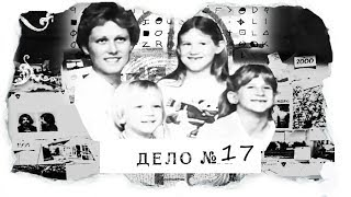 ДЕЛО №17 |Семья Доунс| - страшный мотив и самый страшный убийца