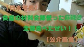 (日本宅男) 后半部 我吃了食堂的麻辣烫(紫荆食堂的菜都用的 (公介美食) (UGC新人奖第三季) 中国でYoutuber