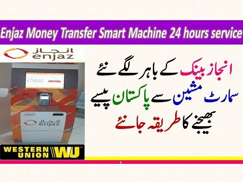 Transfer Money from Enjaz Smart Machine 24 hours service world wide