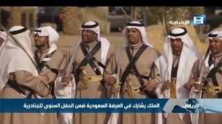الملك يشارك في العرضة السعودية ضمن الحفل السنوي للجنادرية
