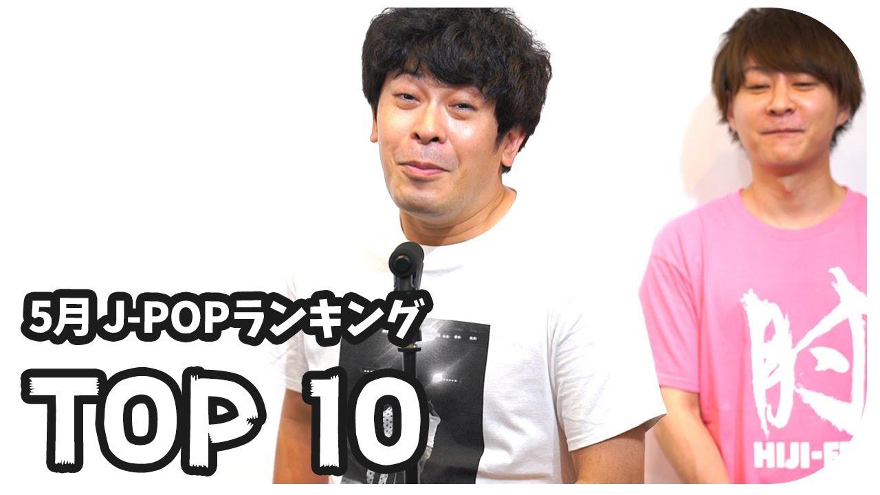 【本人登場】J-POPランキングTOP10!【歌ってみた】きらり / 怪盗 / もう少しだけ / Butter / Cry Baby