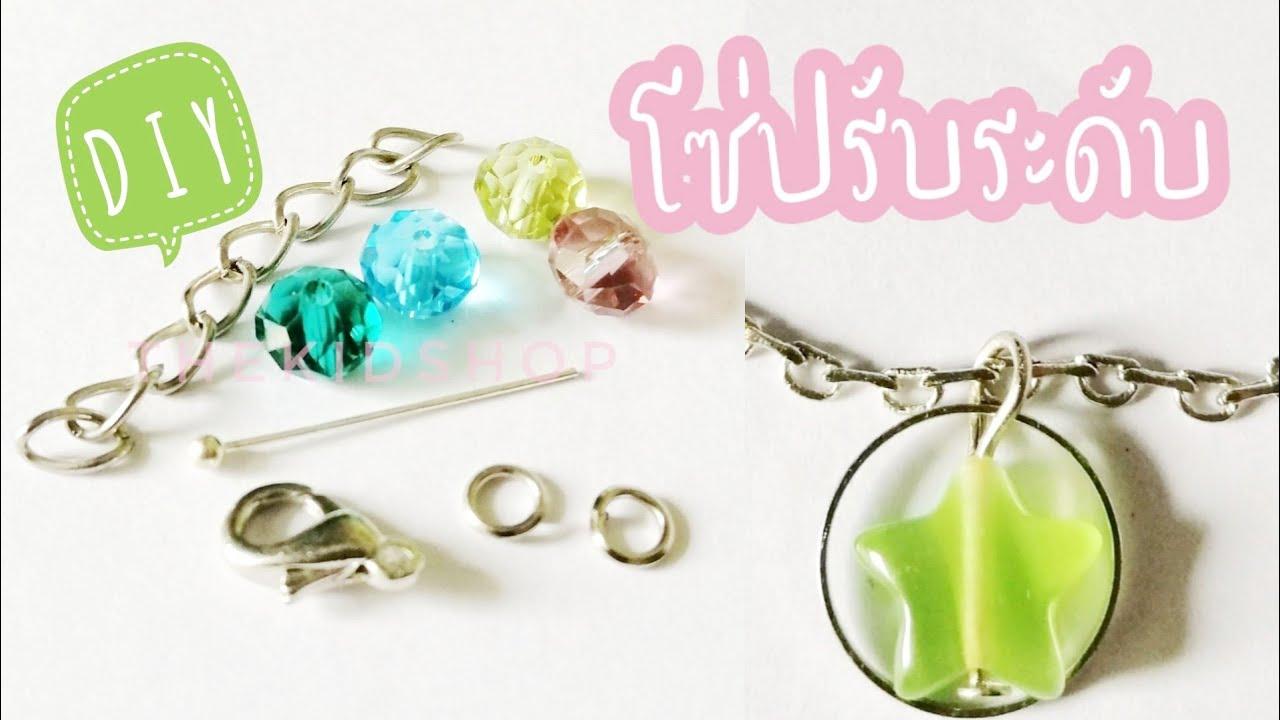 ทำสร้อยข้อมือโซ่ประดับจี้หินทำง่ายๆ ด้วยตัวเอง DIY How to make bracelet | Easy bracelet