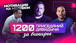 1200 приседаний Давидыча за виниры. Мотивация на миллион #3