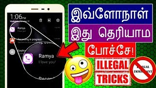 Android Hidden Secret Trick தெரியுமா? - Tech Tips Tamil
