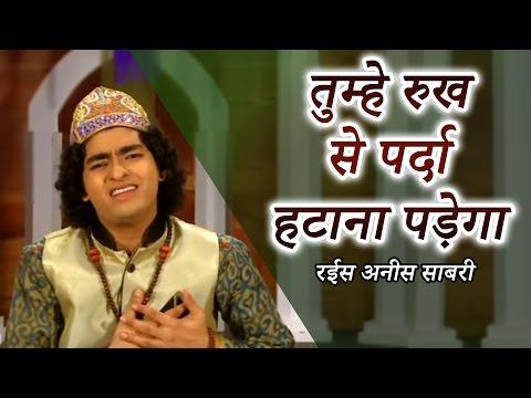 Tumhe Rukh Se Parda Hatana Padega || Raees Anis Sabri Qawwali 2018 || New Qawwali  Song