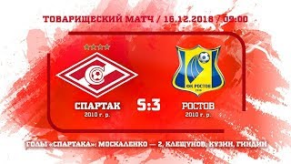 """""""Спартак"""" (2010 г. р.) - """"Ростов"""" 5:3"""