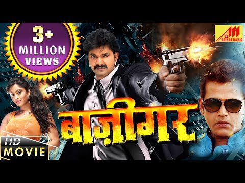 BAAZIGAR - FULL MOVIE HD - Pawan Singh, Shubhi Sharma, Ravi Kishan - Bhojpuri Movie 2018