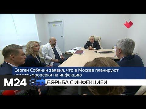 """""""Москва и мир"""": борьба с инфекцией и режим карантина - Москва 24"""