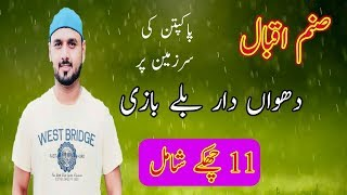 Sanam iqbal Batting 11 Sixes At Pakpatan Tournament