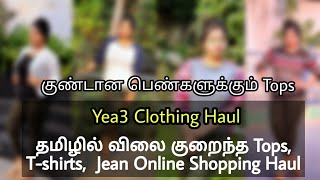Yea3 online Shopping haul in tamil | Affordable tops, tshirts jeans | Rs.29 ல் VIP ஆகலாம்-New websit