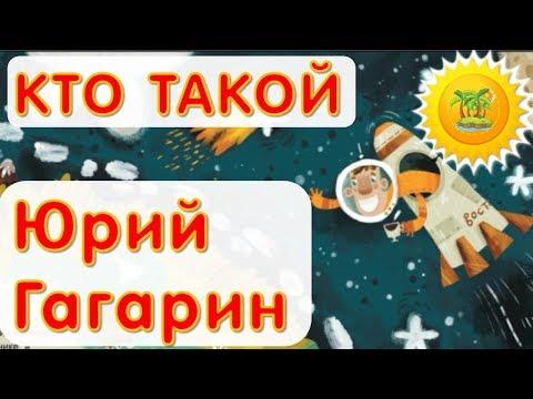ЮРИЙ ГАГАРИН БИОГРАФИЯ детям