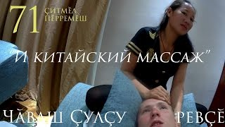 """71-я эпизод. (Китай -Юннань) """"Массаж"""" Чувашский Путешественник Никита Васильев."""