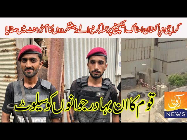 Terrorist Attack on Karachi Stock Exchange | 29 June 2020 | Afatb News
