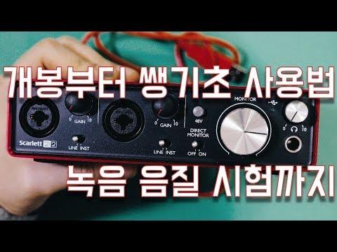 인기 오디오 인터페이스 스칼렛 2i2 2세대 개�