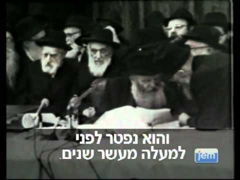 הרבי מליובאוויטש מדבר על אחיו - ישראל אריה לייב