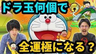 【モンスト】ドラ玉ガチャで全運極に必要なドラ玉はズバリ何個!?【なうしろ】 thumbnail