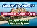 ОАЭ. Atlantis The Palm 5*- обзор территории, пляжа и лобби. Мои поездки с Флагман