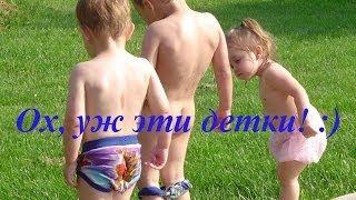 Прикольные и смешные фото детей ♥ Ох, уж эти детки!