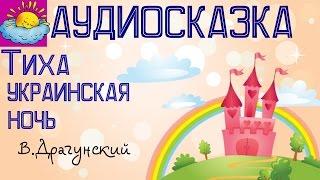 Аудиосказка, Тиха украинская ночь, В.Драгунский