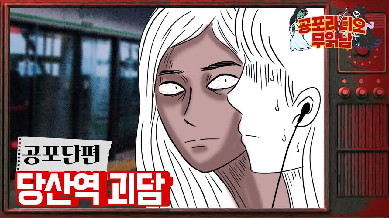 당산역 괴담 - [ 공포  단편 ]  - 무서운 이야기 읽어주는 남자 공포라디오