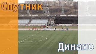 Спутник (Нижний Тагил) - Динамо (Омск) (лучшие моменты)