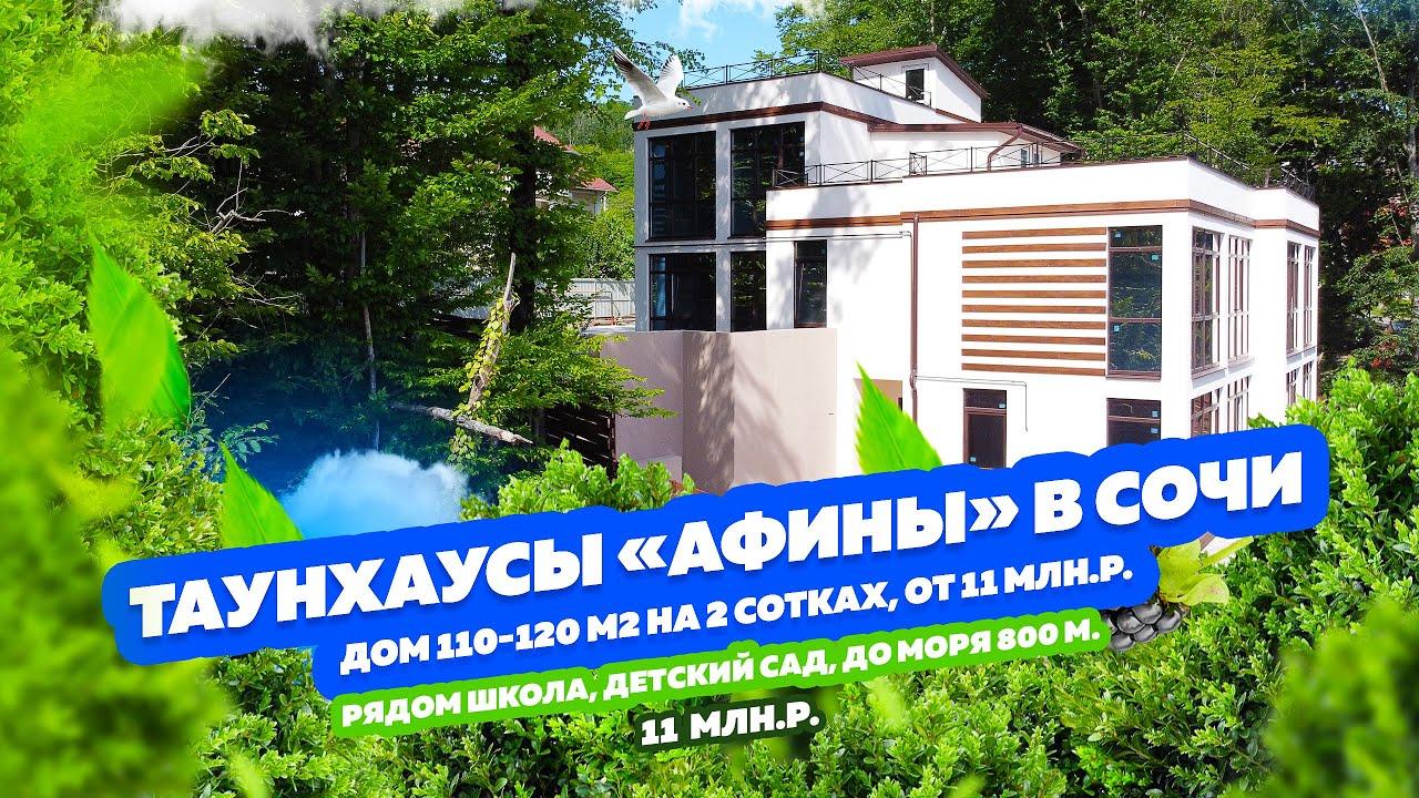 Спрашивали про таунхаусы «Афины» пожалуйста!) Быстрый влог. 4 тауна от 11 млн.руб. от 110 м2