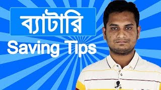 how to save battery on android Bangla Tutorial || Top battery saver for android 2018 bangla