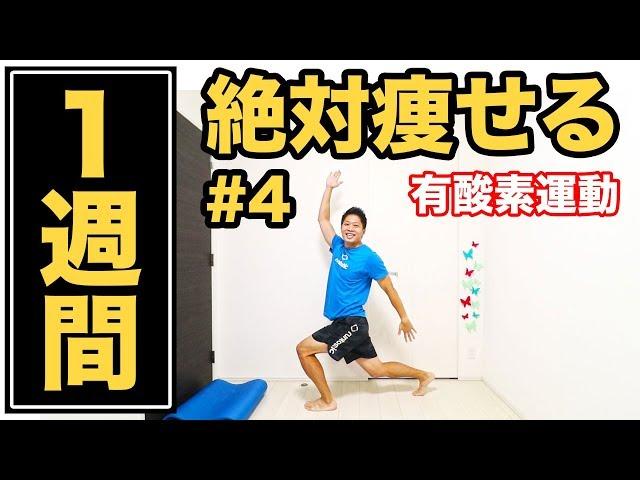 【1週間で痩せる】DAY4:有酸素運動10分で必ず痩せる! Runtastic Results