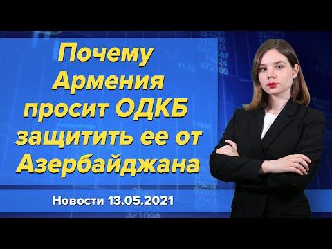 Почему Армения просит ОДКБ защитить ее от Азербайджана. Новости