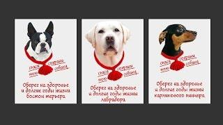 """Бесплатное приложение """"Обереги для собак"""""""