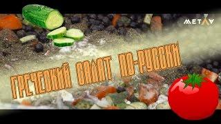 Самый большой в мире Греческий салат