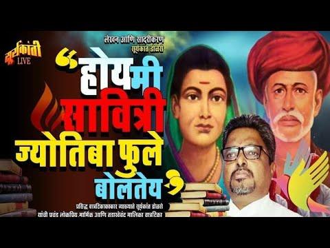 Savitribai phule hindi essay on mahatma