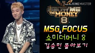 [MSG FOCUS] 쇼미더머니8 김승민 몰아보기