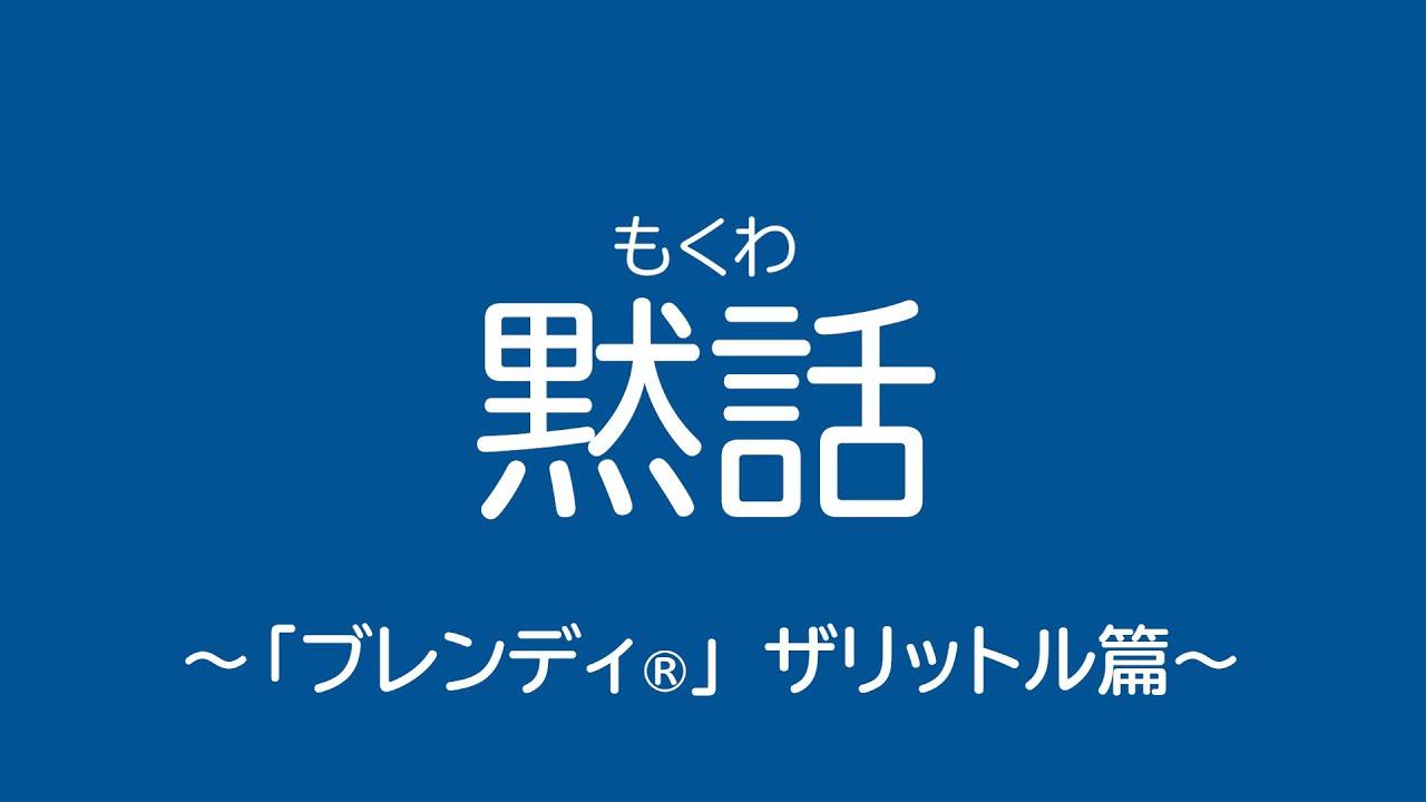 黙話〜「ブレンディ®」ザリットル篇〜