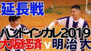 ハンドボール2019インカレ二回戦【大阪経済大-明治大】延長戦